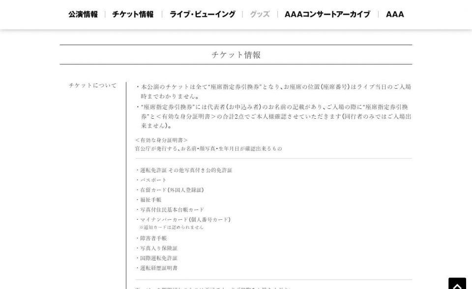 桑田佳祐 Act Against AIDS 2018「平成三十年度! 第三回ひとり紅白歌合戦」スペシャルサイトのWEBデザイン
