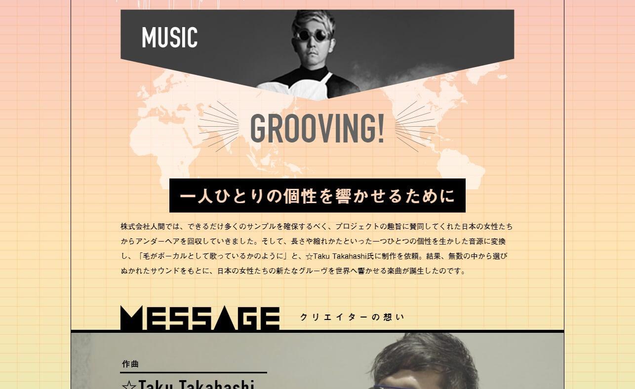 PUBIC HAIR GROOVING|アンダーヘアで音楽をのWEBデザイン