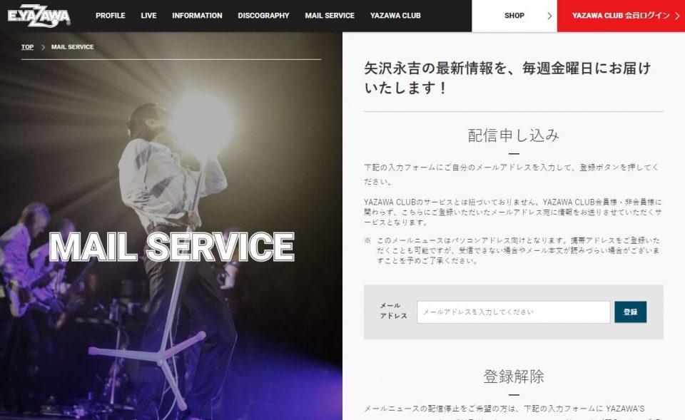 矢沢永吉公式サイト|YAZAWA'S DOORのWEBデザイン