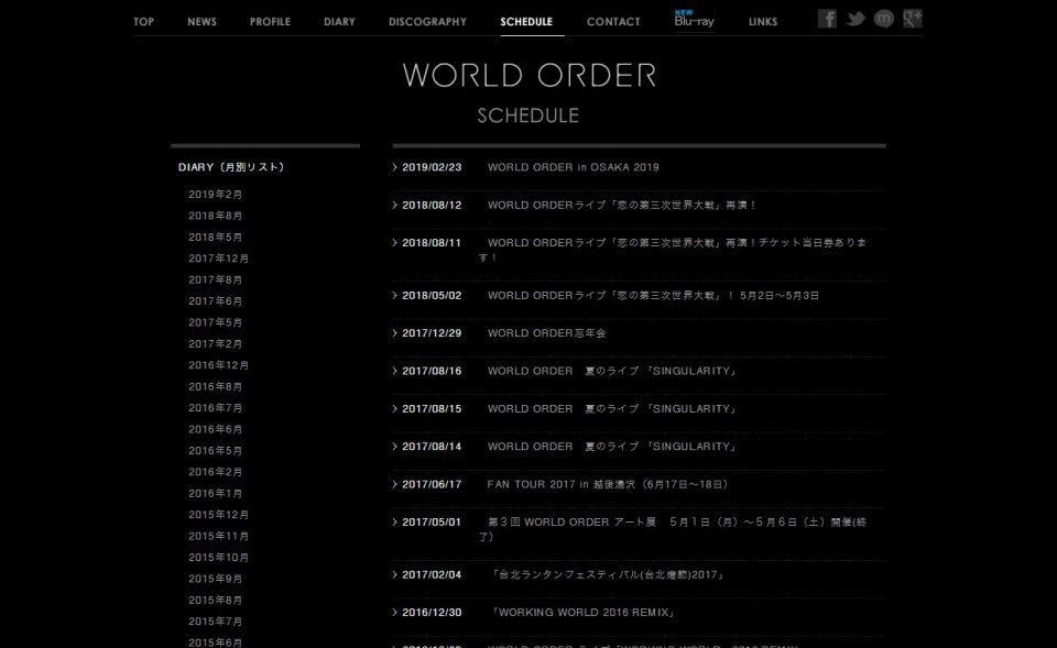 WORLD ORDER オフィシャルサイトのWEBデザイン