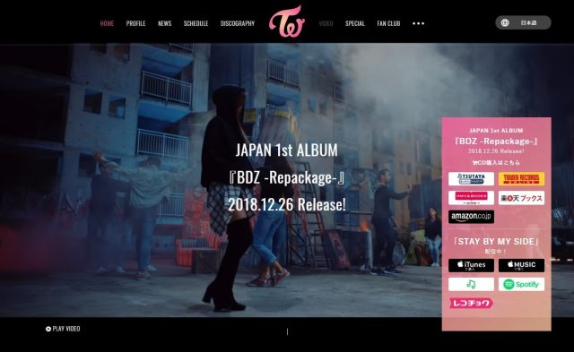 TWICE OFFICIAL SITEのWEBデザイン