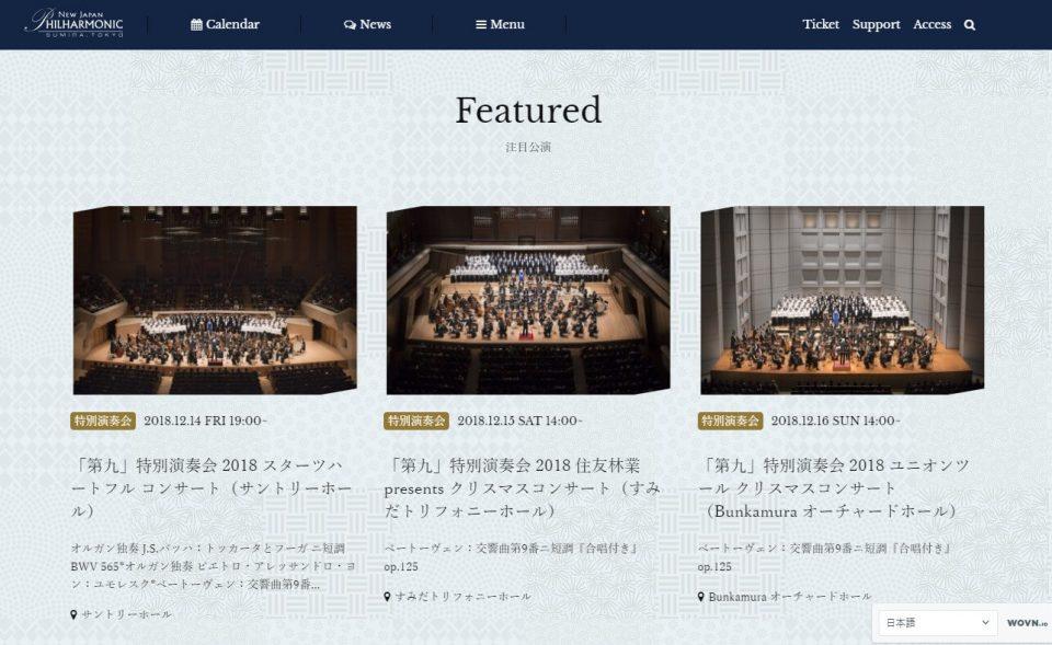 [公式]新日本フィルハーモニー交響楽団—New Japan Philharmonic—のWEBデザイン