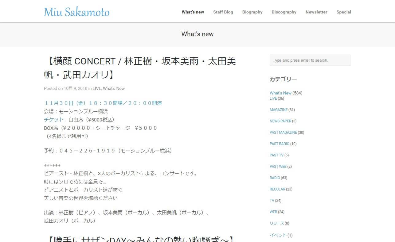 坂本美雨オフィシャルサイトのWEBデザイン
