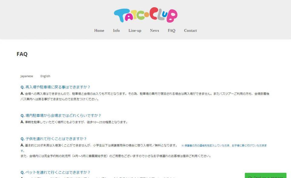 TAICOCLUB'18のWEBデザイン