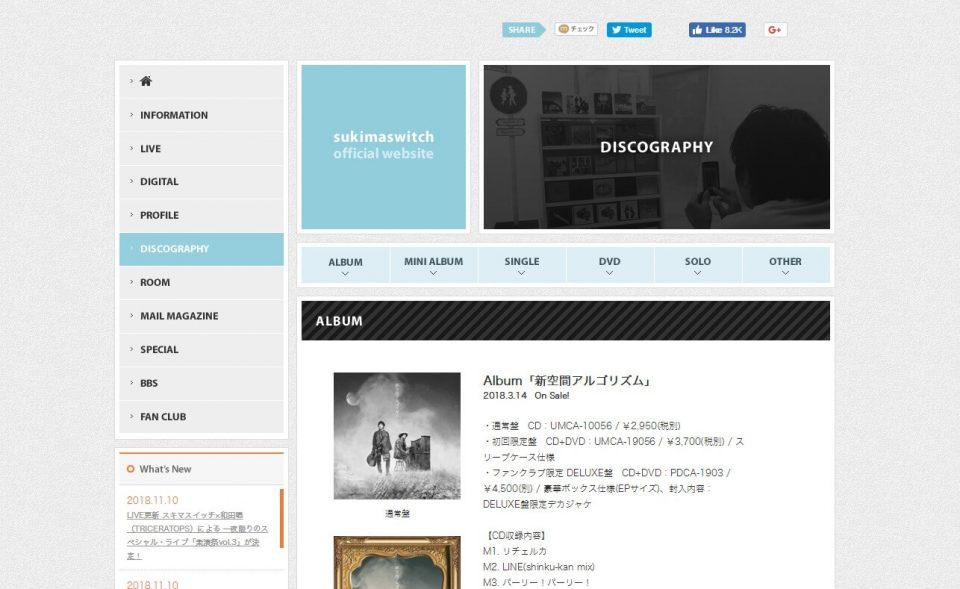 スキマスイッチ OFFICIAL WEBSITEのWEBデザイン