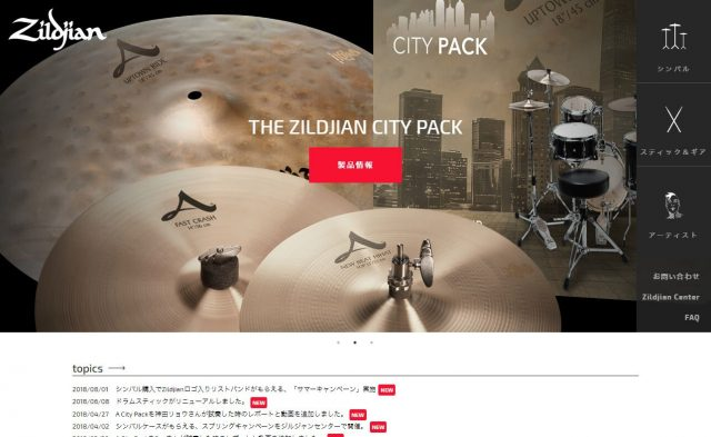 Zildjian (ジルジャン)|ヤマハミュージックジャパンのWEBデザイン