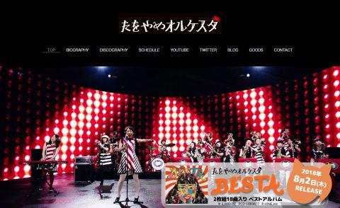 オンナばかりのBIGBAND「たをやめオルケスタ」OFFICIAL WEBSITEのWEBデザイン