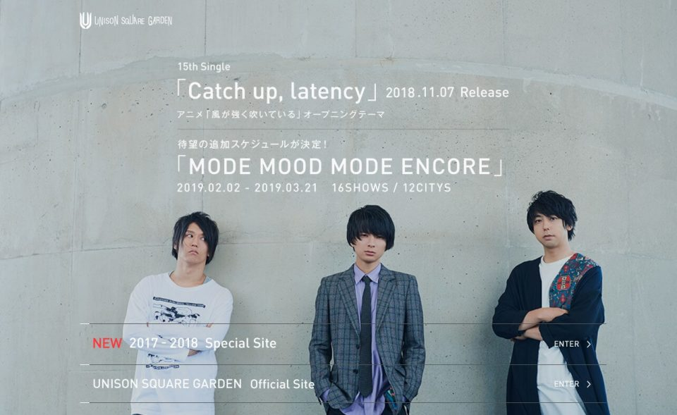 UNISON SQUARE GARDEN OFFICIAL SITEのWEBデザイン
