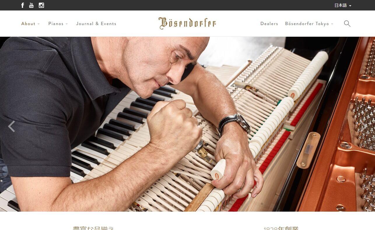 Bösendorfer Japan – ベーゼンドルファー・ジャパンのWEBデザイン
