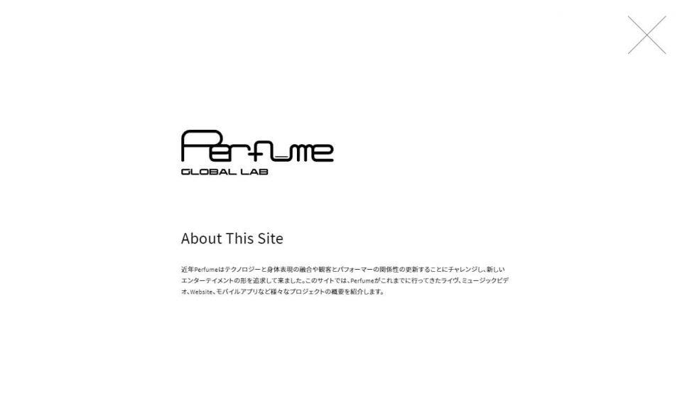 Perfume Global LabのWEBデザイン