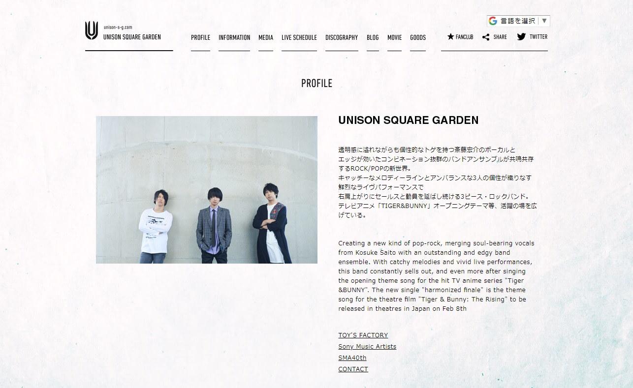 UNISON SQUARE GARDEN OFFICIAL SITEのWEBデザイン