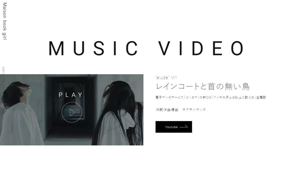 "Maison book girl new single ""elude"" 特設サイトのWEBデザイン"