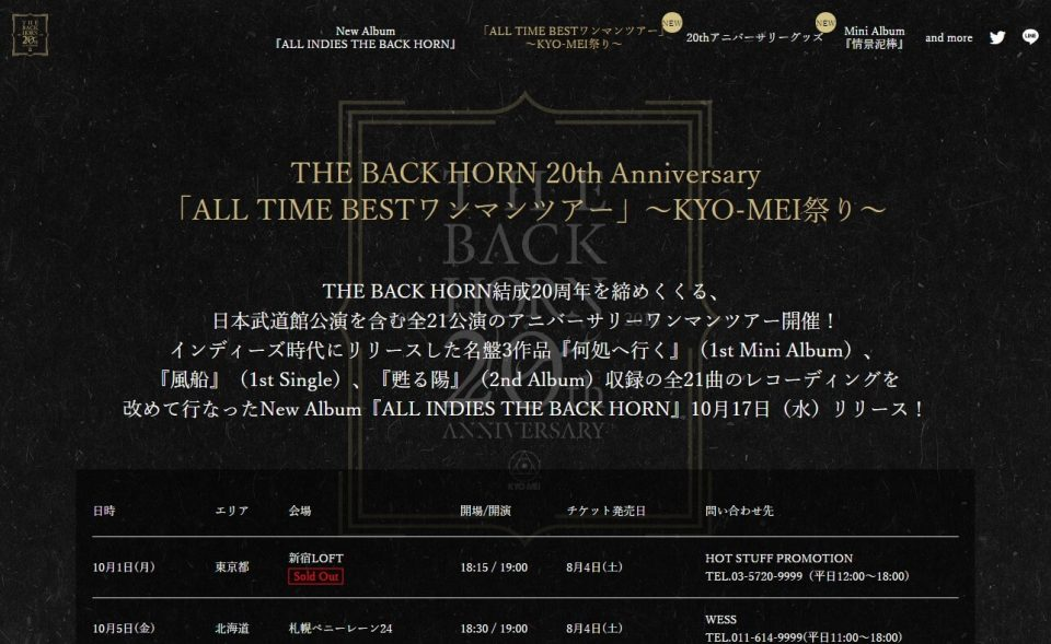 THE BACK HORN 20th ANNIVERSARYのWEBデザイン
