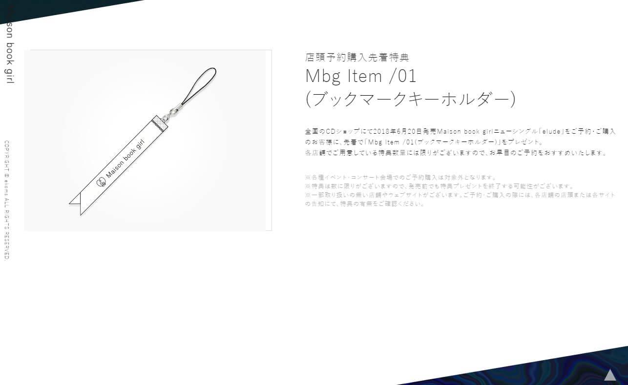 "Maison book girl new single ""elude"" 特設サイトのWEBデザイン"