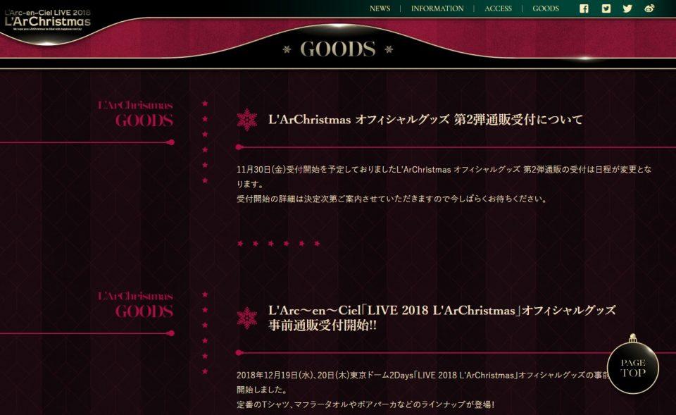 L'Arc-en-Ciel LIVE 2018 L'ArChristmasのWEBデザイン