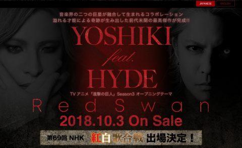 YOSHIKI feat. HYDE 特設サイトのWEBデザイン