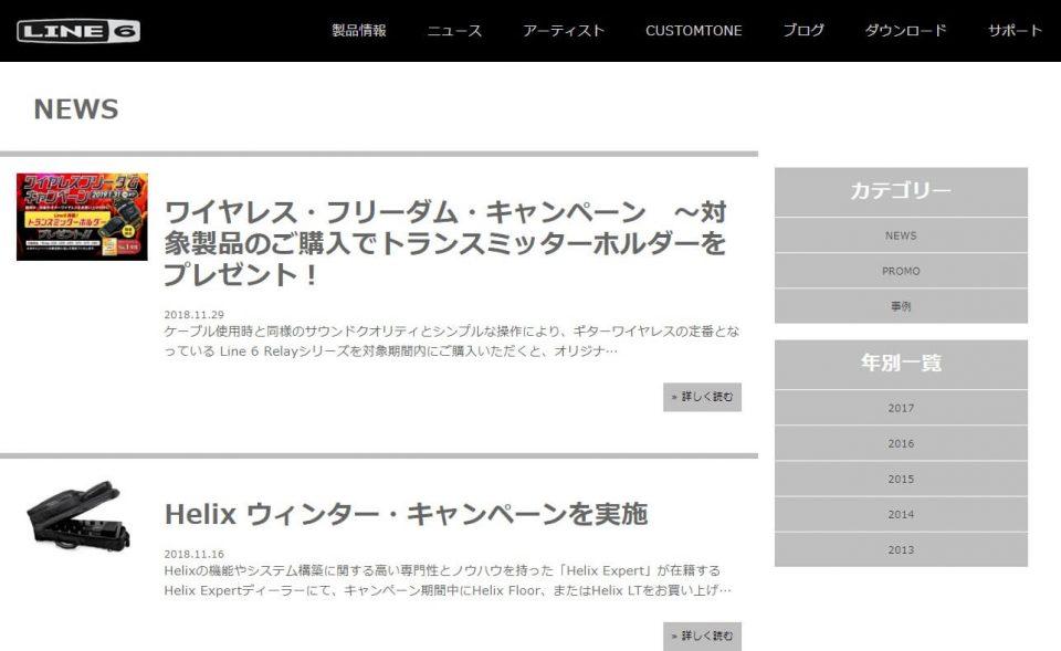 Line 6 JapanのWEBデザイン