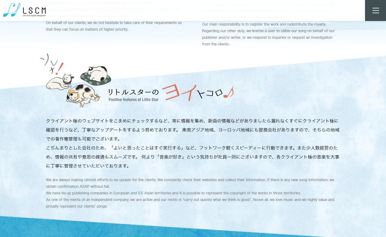 東京都目黒区・音楽著作権エージェント【 リトルスター・コピーライトマネージメント 】のWEBデザイン