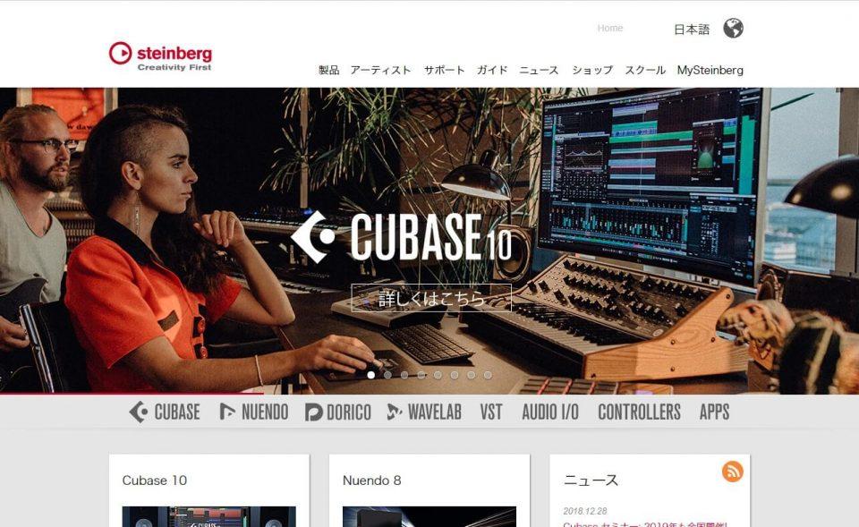 Steinberg 日本語サイト | SteinbergのWEBデザイン