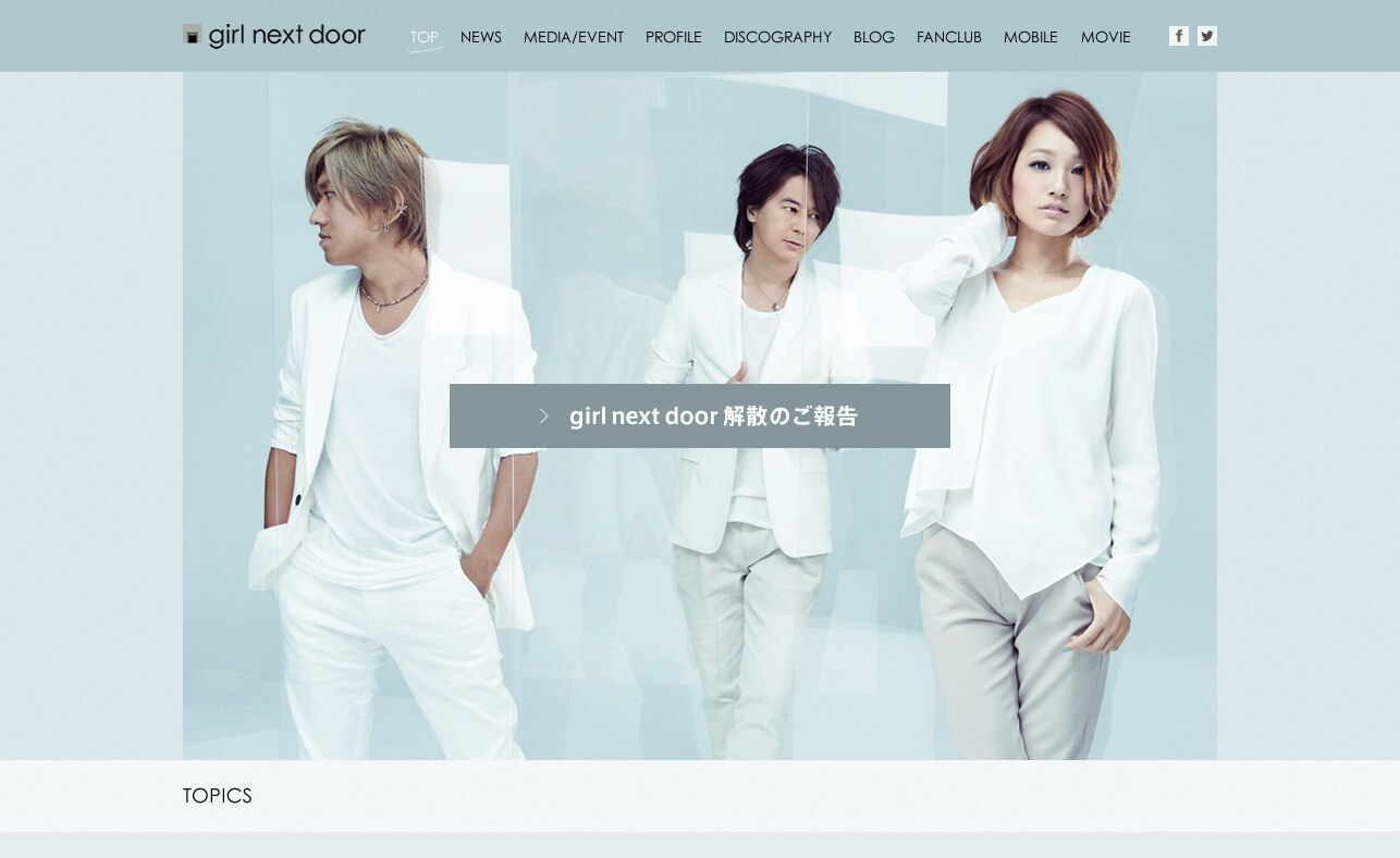 girl next door official siteのWEBデザイン