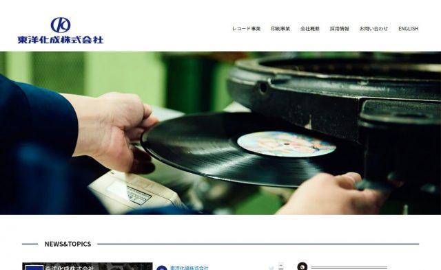 東洋化成株式会社 TOYOKASEI CO., LTD. / アナログレコードのプレスは東洋化成のWEBデザイン