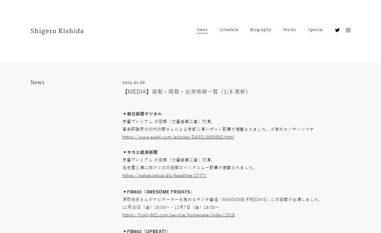 Shigeru Kishida | 岸田繁 オフィシャルサイトのWEBデザイン