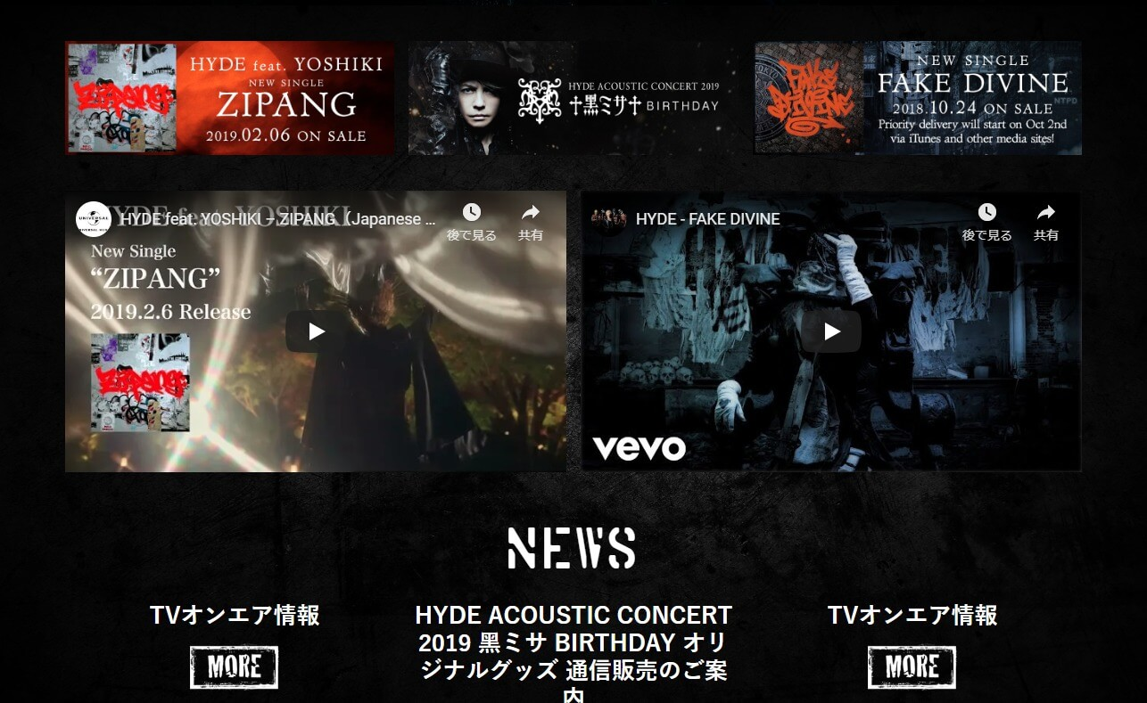 HYDE OFFICIALのWEBデザイン