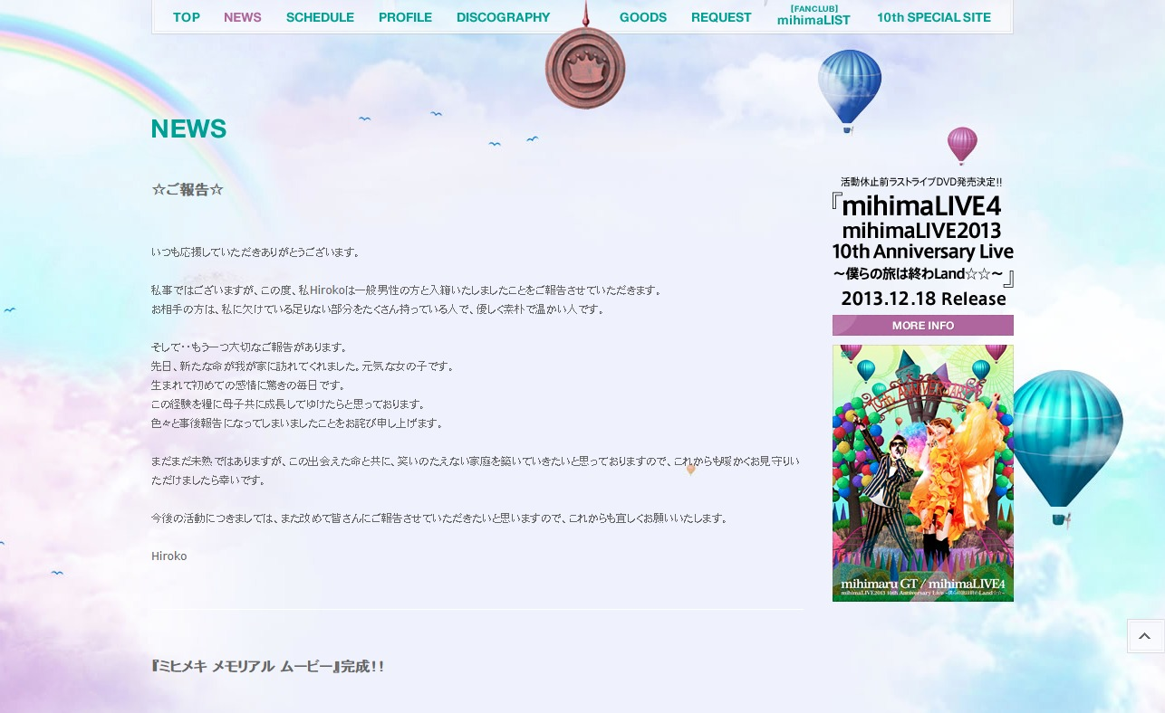 mihimaru GT official websiteのWEBデザイン