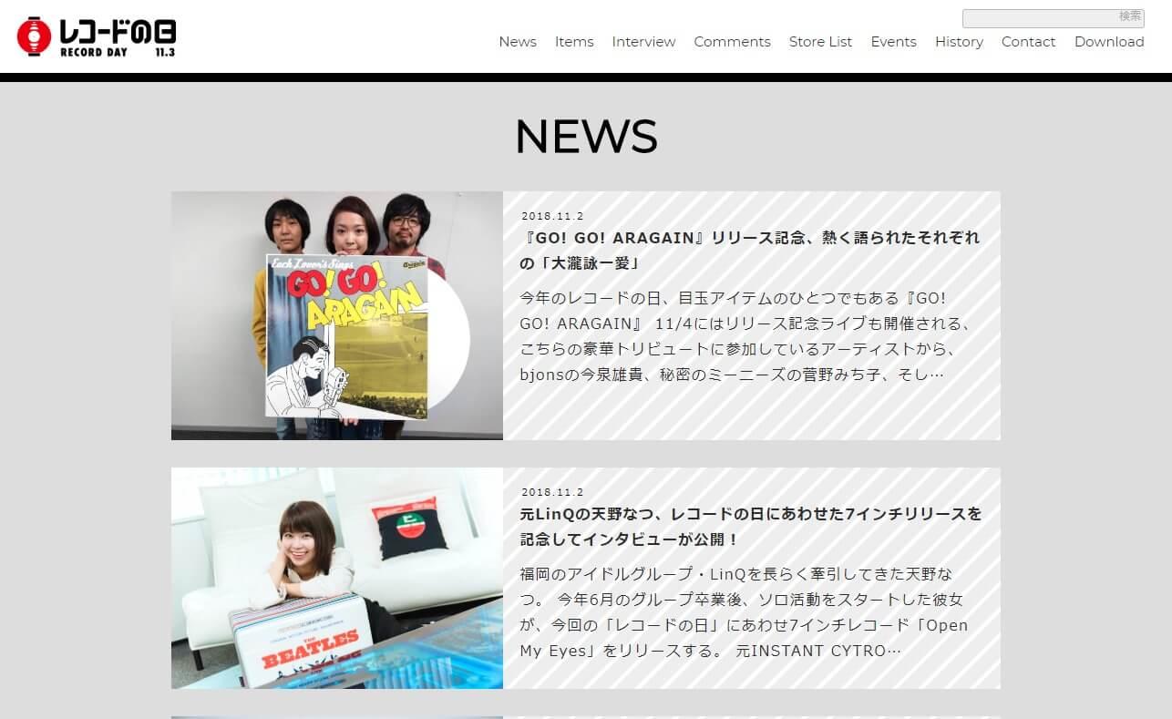 レコードの日 オフィシャルサイトのWEBデザイン