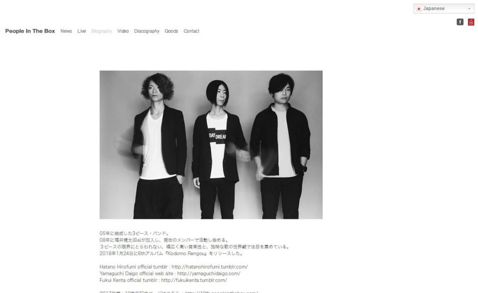 People In The Box Official SiteのWEBデザイン