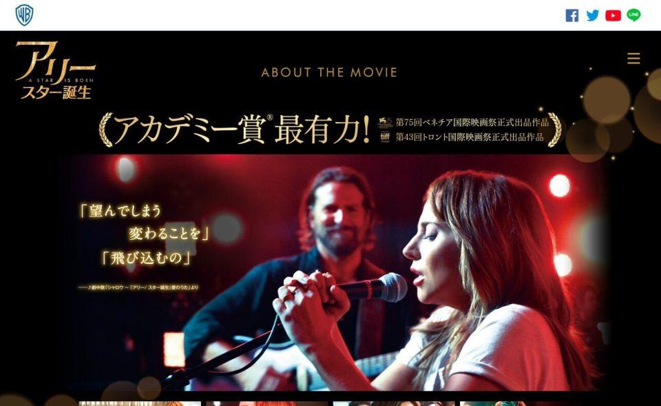 映画『アリー/ スター誕生』オフィシャルサイトのWEBデザイン