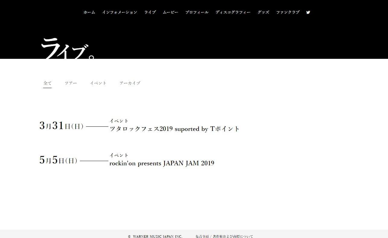 ゲスの極み乙女。 OFFICIAL WEBSITEのWEBデザイン