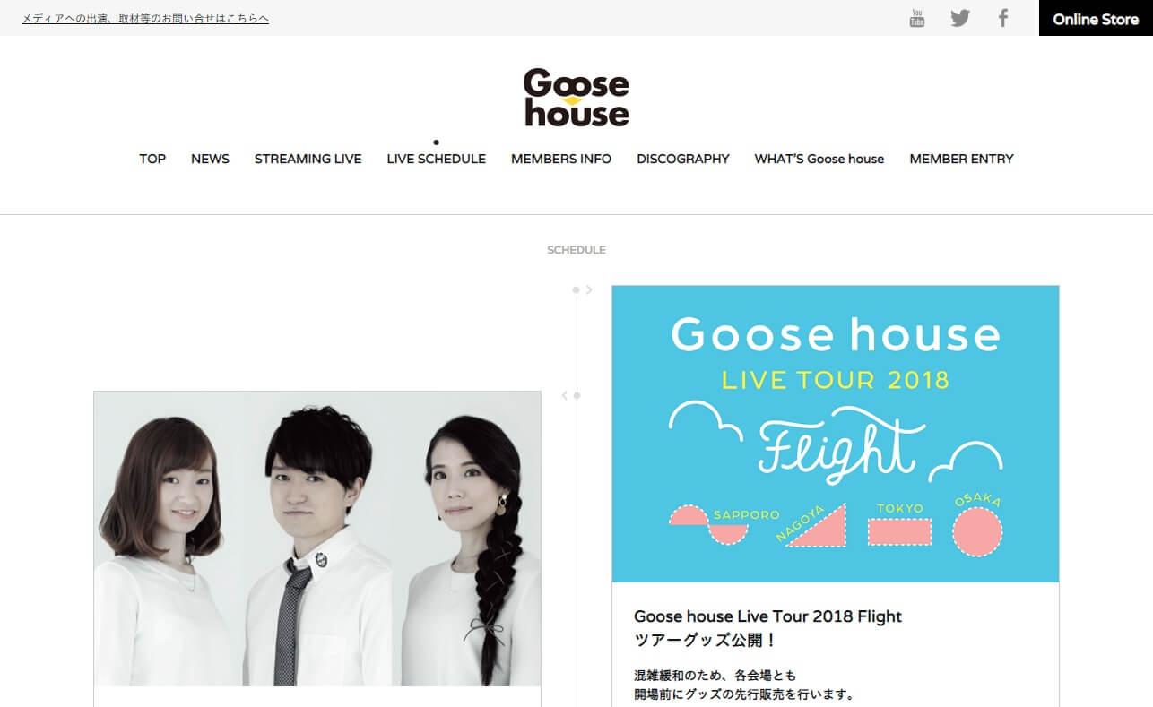 Goose house.のWEBデザイン