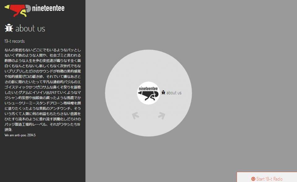 19-tのWEBデザイン