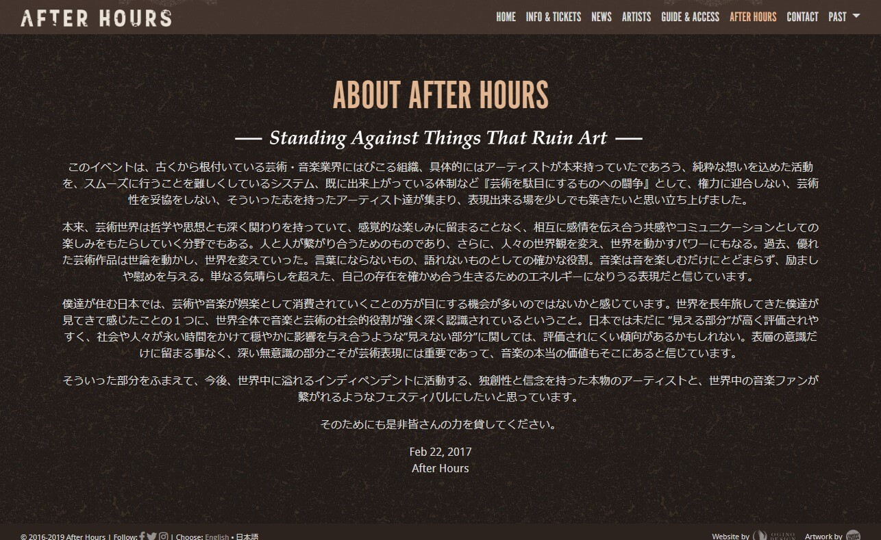 After Hours Festival | Standing Against Things That Ruins ArtのWEBデザイン