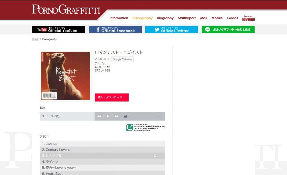 ポルノグラフィティ|PornoGraffitti Official SiteのWEBデザイン