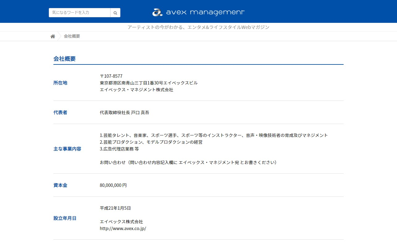 avex management WebのWEBデザイン