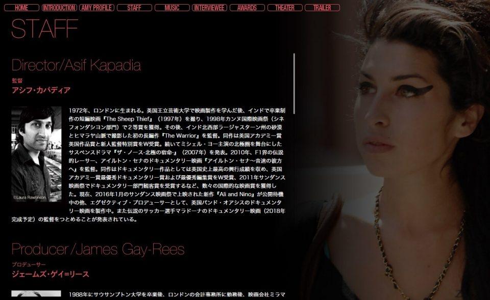 映画『AMY エイミー』公式サイトのWEBデザイン