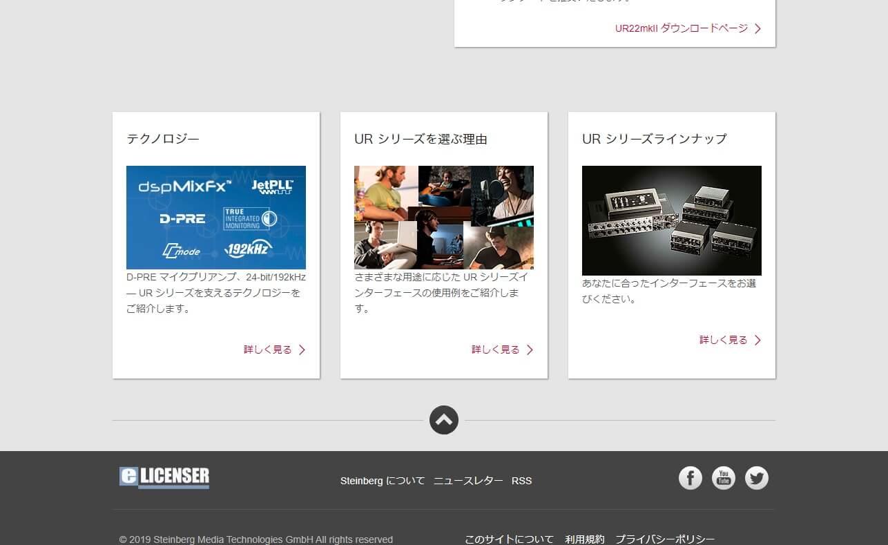 Steinberg 日本語サイト   SteinbergのWEBデザイン