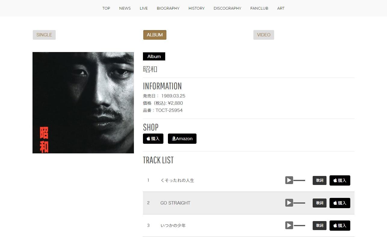長渕剛 TSUYOSHI NAGABUCHI | OFFICIAL WEBSITEのWEBデザイン
