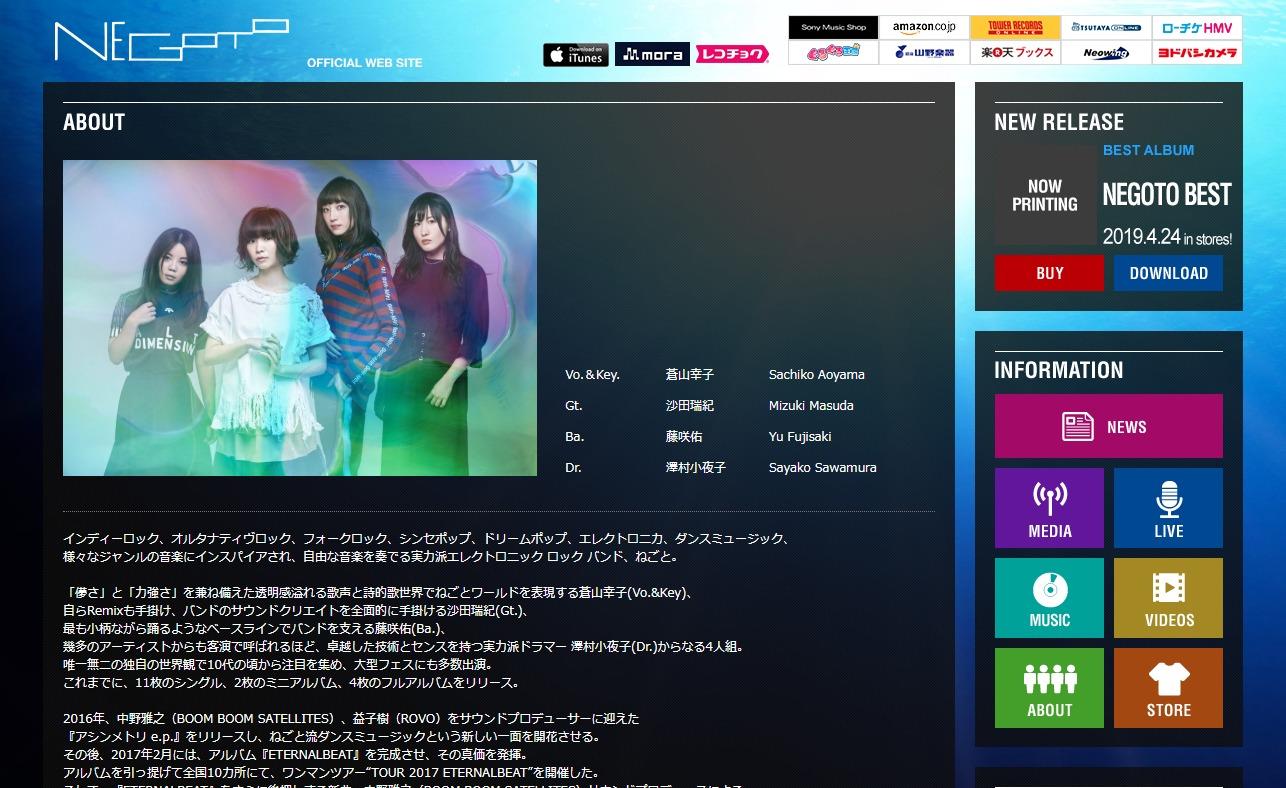 ねごと / OFFICIAL WEB SITEのWEBデザイン