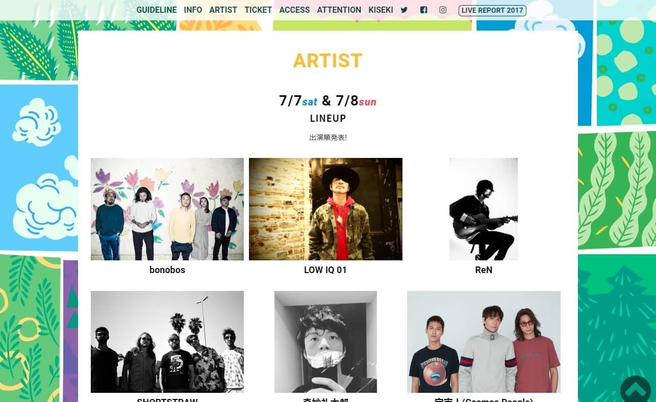 ROKKO SUN MUSIC 2018のWEBデザイン