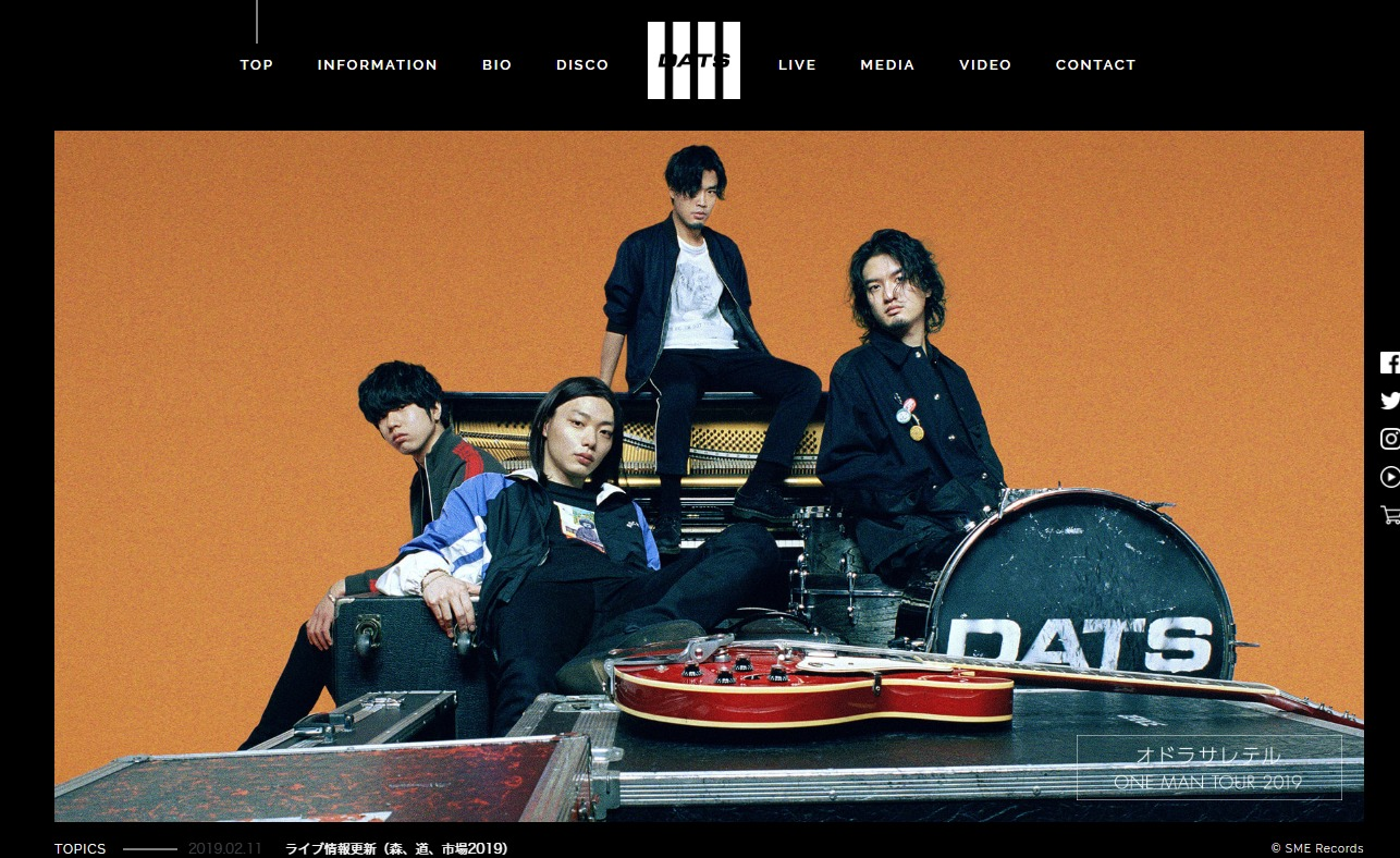 DATS OFFICIAL WEBSITEのWEBデザイン
