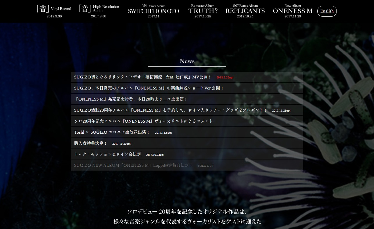 SUGIZO OFFICIAL WEBSITEのWEBデザイン