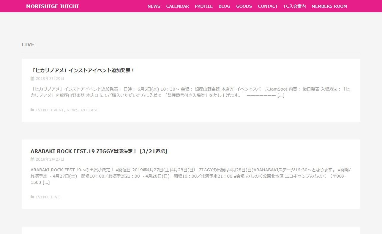 Morishige JuichiのWEBデザイン