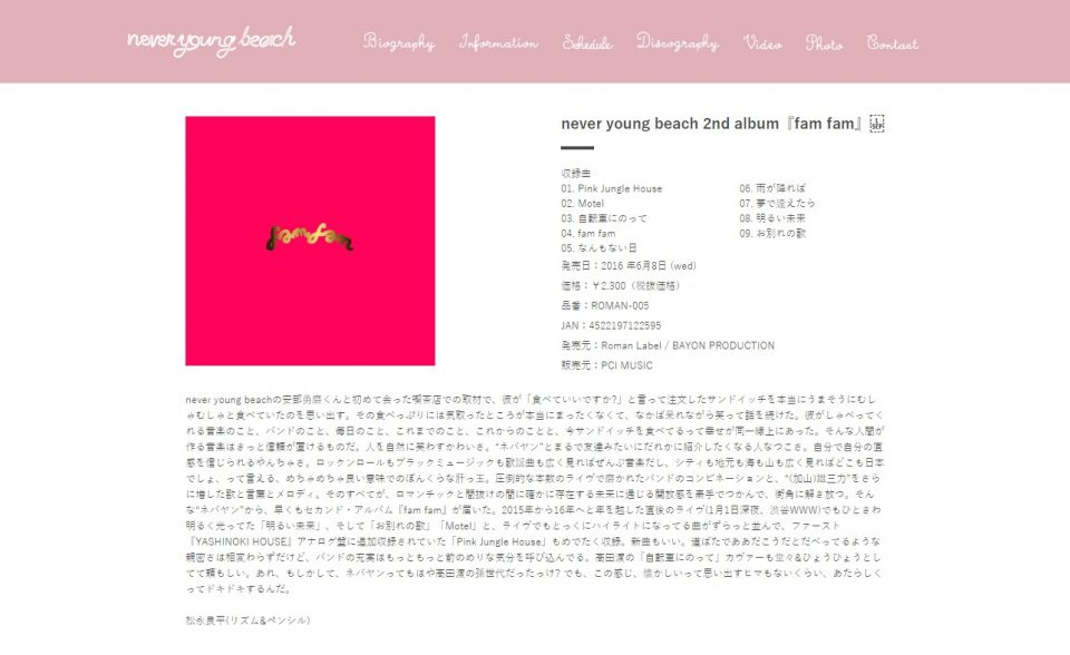 never young beach | Official Web SiteのWEBデザイン