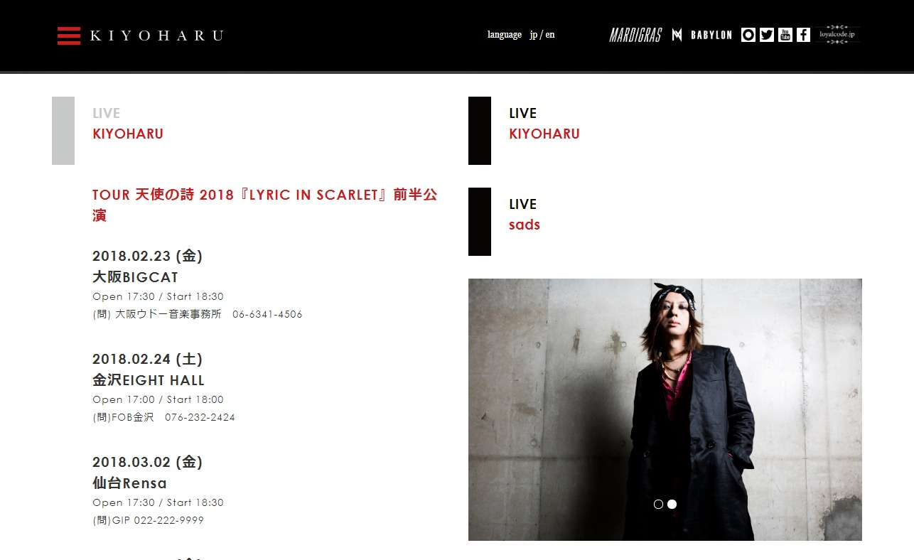 清春 OFFICIAL WEBSITEのWEBデザイン