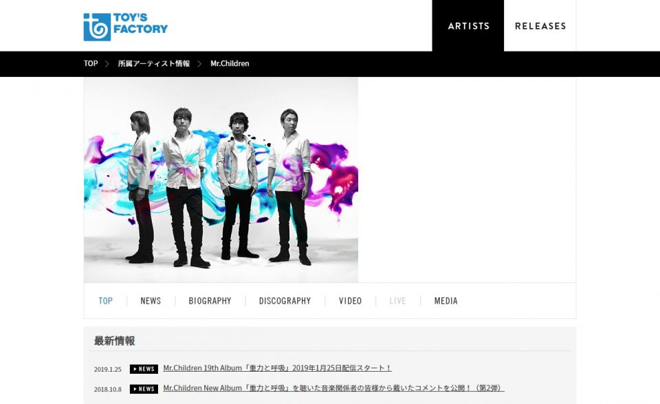 TOY'S FACTORYのWEBデザイン