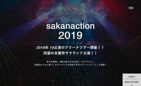 sakanaction 2019のWEBデザイン