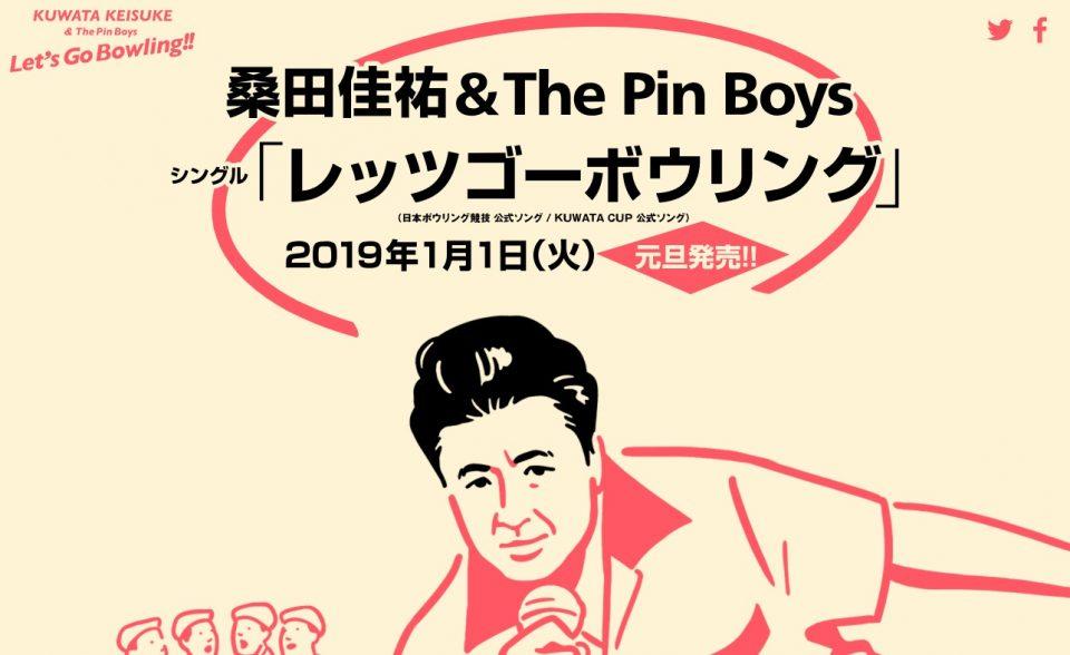 桑田佳祐&The Pin Boys スペシャルサイトのWEBデザイン